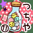 【つちや/土屋】専用11