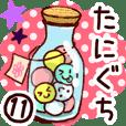 【たにぐち/谷口】専用11