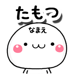tamotu_a