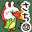 【さち】専用12