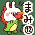 【まみ】専用12