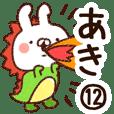 【あき】専用12