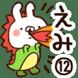 【えみ】専用12