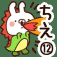 【ちえ】専用12