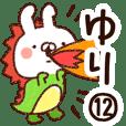【ゆり】専用12