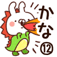 【かな】専用12