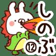 【しのぶ】専用12