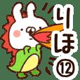 【りほ】専用12