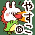 【やすこ】専用12