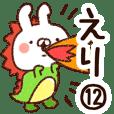 【えり】専用12