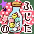 【ふじた/藤田】専用11