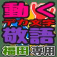 """""""DEKAMOJI KEIGO"""" sticker for """"Fukuda"""""""