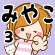 Sticker for exclusive use of Miyako 3
