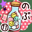 【のぶ】専用11