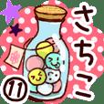 【さちこ】専用11