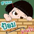 my name is Pom ( Kanomchant Version )