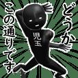 ブラックな【児玉】