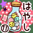 【はやし/林】専用11