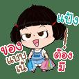 my name is Pang ( Kanomchant Version )