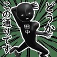 ブラックな【田中・たなか】