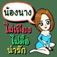Nong Narng (Very pretty)