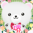 Sakai no Kuma Name Sticker