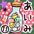 【あいみ】専用11