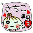 Convenient sticker of [Sachiko]!3