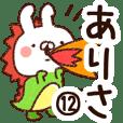 【ありさ】専用12