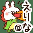 【えりな】専用12