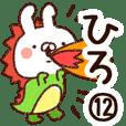 【ひろ】専用12