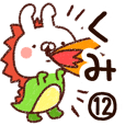 【くみ】専用12