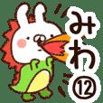 【みわ】専用12