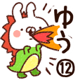 【ゆう】専用12