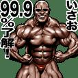 いさお専用 筋肉マッチョマッスルスタンプ