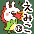 【えみこ】専用12