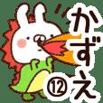 【かずえ】専用12