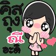 Nong Nee so cute
