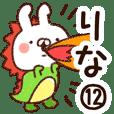 【りな】専用12