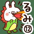 【るみ】専用12
