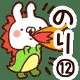 【のり】専用12