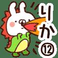 【りか】専用12
