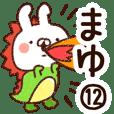 【まゆ】専用12