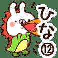 【ひな】専用12