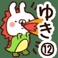 【ゆき】専用12