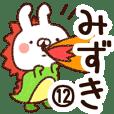 【みずき】専用12