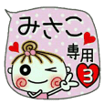 Convenient sticker of [Misako]!3