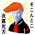 YOROSHIKU YOROSHIKU