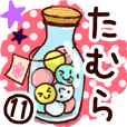 【たむら/田村】専用11