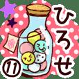 【ひろせ/広瀬】専用11